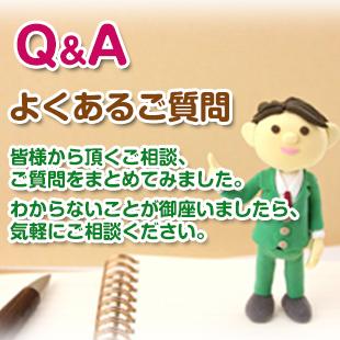 Q&Aよくあるご質問のイメージ