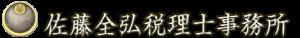 神田・秋葉原・相続・税金・確定申告・佐藤全弘税理士事務所
