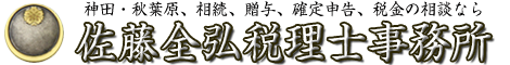 神田、秋葉原、相続、贈与、確定申告、税金の相談なら佐藤全弘税理士事務所