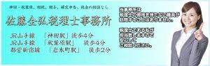 神田・秋葉原・税理士事務所